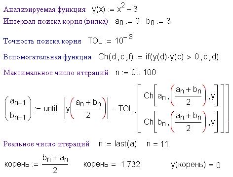 if. рис.6.1. Поиск корня алгебраического уравнения методом половинного деления с использованием функций. и. until.